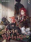 00045-trash-of-the-counts-family-web-novel